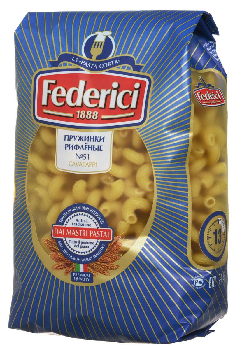 Federici Cavatappi пружинки рифленые макаронные изделия, 500 г 0100051