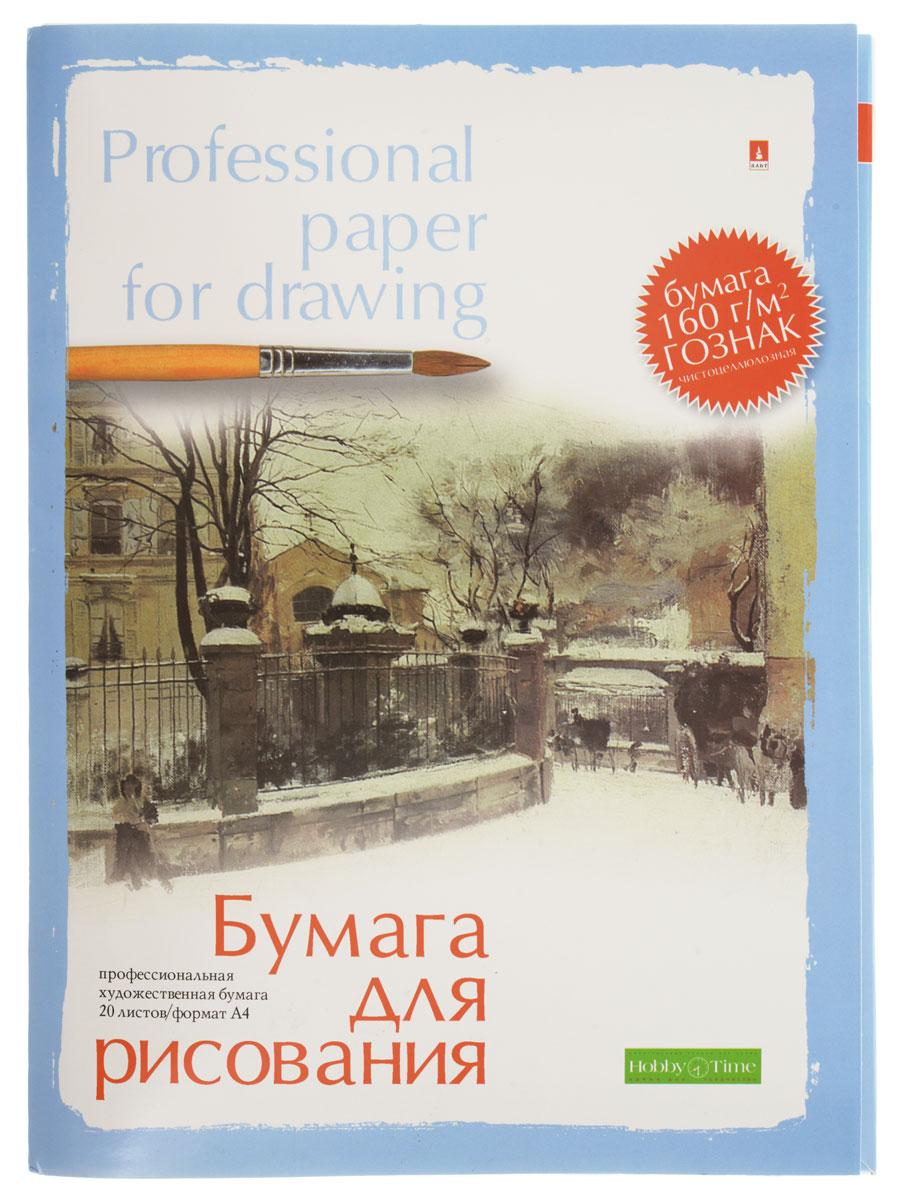 Альт Бумага для рисования Город 20 листов формат А4