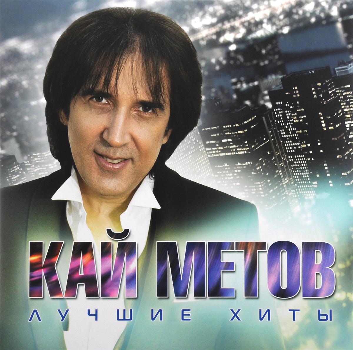 Zakazat.ru: Кай Метов. Лучшие хиты (LP)