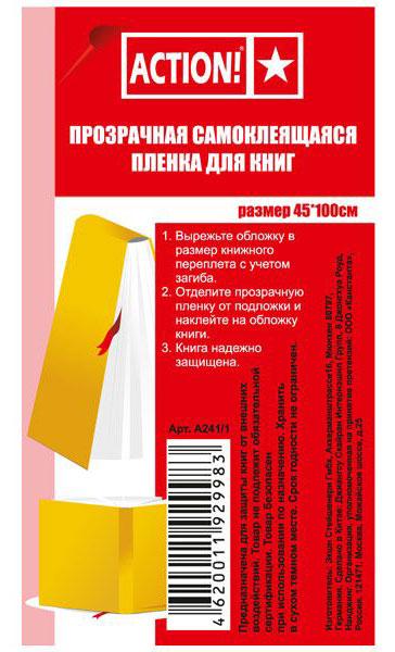 Action! Обложка для книг с липким слоем 45 х 100 смA241/1Прозрачная обложка с липким слоем от бренда Action! всегда пригодится для школьных или трудовых будней. Преимущество этой обложки заключается в том, что она предназначена для всех типов учебников. С этой пленкой вы легко и быстро сможете защитить ваши книги или учебники от пыли и грязи, а также других внешних воздействий. Размер: 45 х 100 см