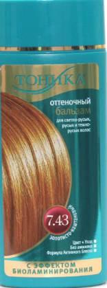 Тоника Оттеночный бальзам с эффектом биоламинирования 7.43 Золотисто-каштановый, 150 мл17613Цвет здоровых волос Вам подарит серия оттеночных бальзамов Тоника. Экстракт белого льна укрепляет структуру, насыщает витаминами и делает волосы послушными и шелковистыми, придавая им не только цвет, а также блеск и защиту. Здоровые блестящие волосы притягивают взгляд, позволяют женщине чувствовать себя уверенно, создают хорошее настроение. Новая Тоника поможет вашим волосам выглядеть сногсшибательно! Новый оттенок волос создаст неповторимый образ, таинственный и манящий! Подходит для русых, темно-русых и черных волос Не содержит спирт, аммиак и перекись водорода Питает и защищает волос Образует тончайшую пленку, что позволяет удерживать полезные вещества внутри волоса Придает объем и блеск волосам