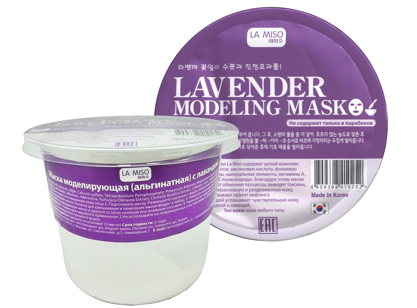 La Miso Маска моделирующая, альгинатная с лавандой, 28 г8809368410252Альгинатные маски La Miso содержат целый комплекс полезных элементов: альгиновую кислоту, фолиевую кислоту, протеины, минеральные элементы, витамины A, B1, B6, B12, C, D, E полисахариды. Благодаря этому маски La Miso улучшают обменные процессы, выводят токсины, успокаивают покрасневшую и раздраженную кожу, увлажняют, оказывают эффект лифтинг