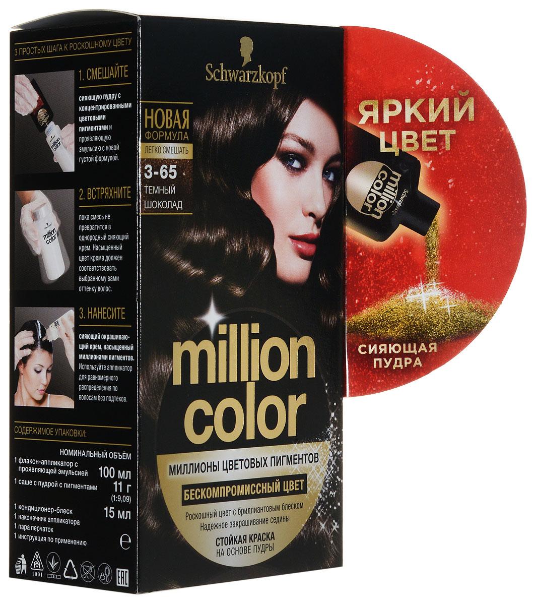 Schwarzkopf Краска для волос Million Color, 3-65. Темный Шоколад934500365Краска для волос Schwarzkopf Million Color - первая стойкая интенсивная крем-краска на основе пудры с миллионами красящих пигментов. Чистые цветовые пигменты при смешивании с проявляющей эмульсией превращаются в роскошную сияющую крем-краску. Простое смешивание и нанесение, не течет! Насладитесь невероятной интенсивностью! Превосходный насыщенный стойкий цвет. Надежное закрашивание седины. Кондиционер-блеск для интенсивного ухода и сияющего цвета с блестящими переливами. Способ применения: возьмите саше с сияющей пудрой за уголок и встряхните его, чтобы пигменты осели на дне саше. Пересыпьте пудру с красящими пигментами во флакон с проявляющей эмульсией и тщательно встряхните до образования однородного блестящего крема. Теперь насыщенный, роскошный окрашивающий крем можно легко нанести на волосы и распределить по всей длине, без подтеков. Характеристики: Номер краски: 10-1. Цвет: ультра-блонд. Степень стойкости: 3 (обеспечивает стойкое окрашивание). ...