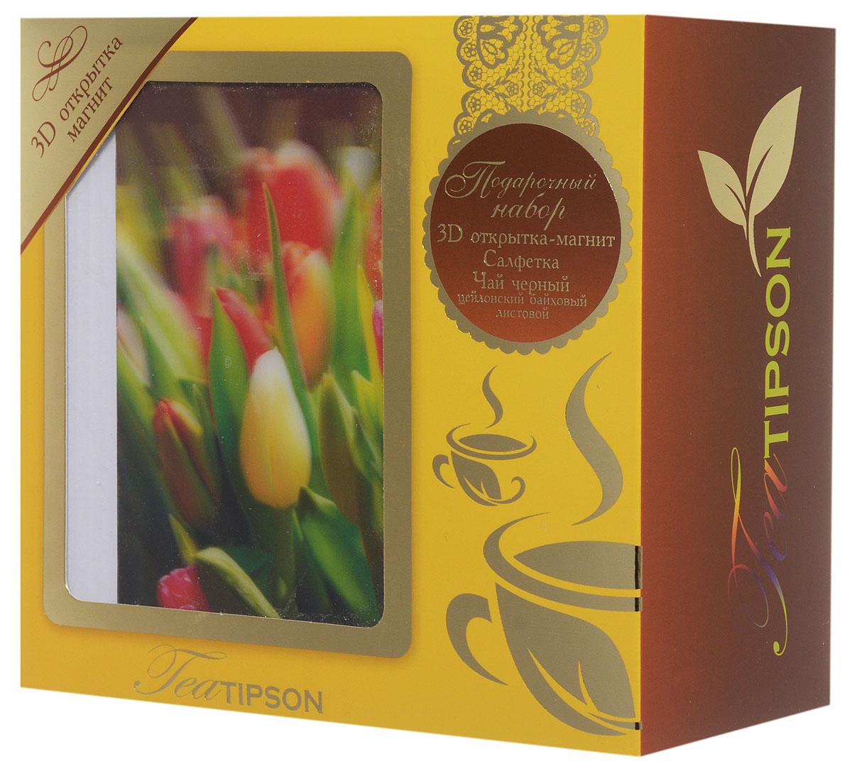 Tipson Подарочный набор Желтый черный чай Ceylon №1 с 3D открыткой-магнитом и салфеткой для дома, 85 г10052-00Ищите подарок любимой хозяюшке? Подарите отличный набор Tipson Желтый в красочной упаковке из дизайнерского картона и ярким принтом. В комплект с упаковкой традиционного чая Tipson Ceylon №1 входит нужная в каждом доме яркая салфетка из 100% хлопка, а также яркая, переливающаяся 3D-открытка, которую можно повесить на холодильник и которая будет напоминать о вас круглый год. Размер открытки: 120 x 155 мм Размер салфетки: 300 x 300 мм