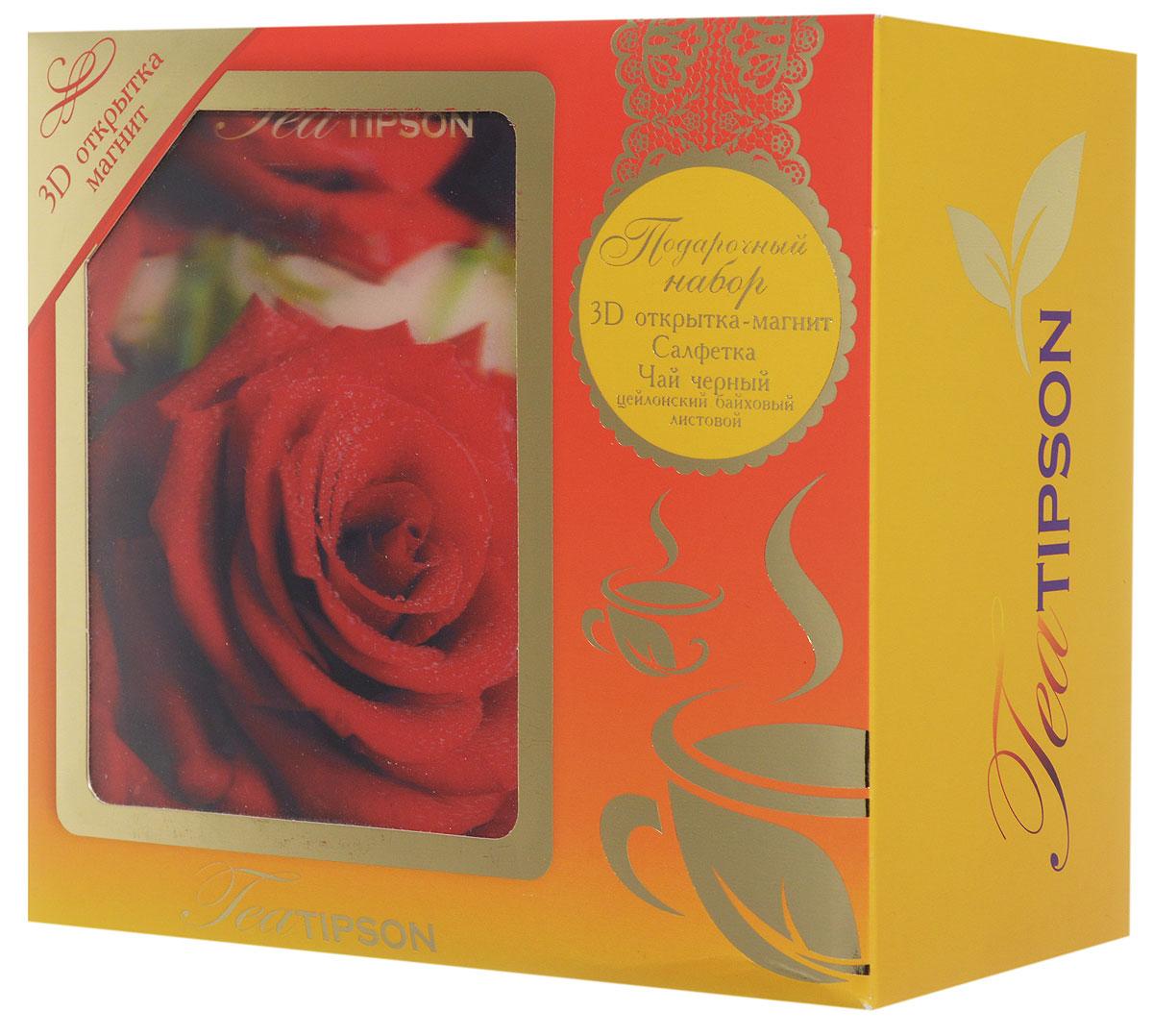 Tipson Подарочный набор Красный черный чай Ceylon №1 с 3D открыткой-магнитом и салфеткой для дома, 85 г10053-00Ищите подарок любимой хозяюшке? Подарите отличный набор Tipson Красный в красочной упаковке из дизайнерского картона и ярким принтом. В комплект с упаковкой традиционного чая Tipson Ceylon №1 входит нужная в каждом доме яркая салфетка из 100% хлопка, а также яркая, переливающаяся 3D-открытка, которую можно повесить на холодильник и которая будет напоминать о вас круглый год. Размер открытки: 120 x 155 мм Размер салфетки: 300 x 300 мм