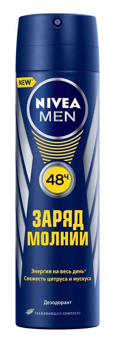 NIVEA Дезодорант спрей Заряд молнии 150 мл100431371Превосходство аромата достигается сочетанием энергичных свежих и тонизирующих мускусных нот Защита от пота на 48 часов благодаря эффективным антибактериальным компонентам Как это работает •эффективная защита от неприятного запаха •дерматологически протестировано
