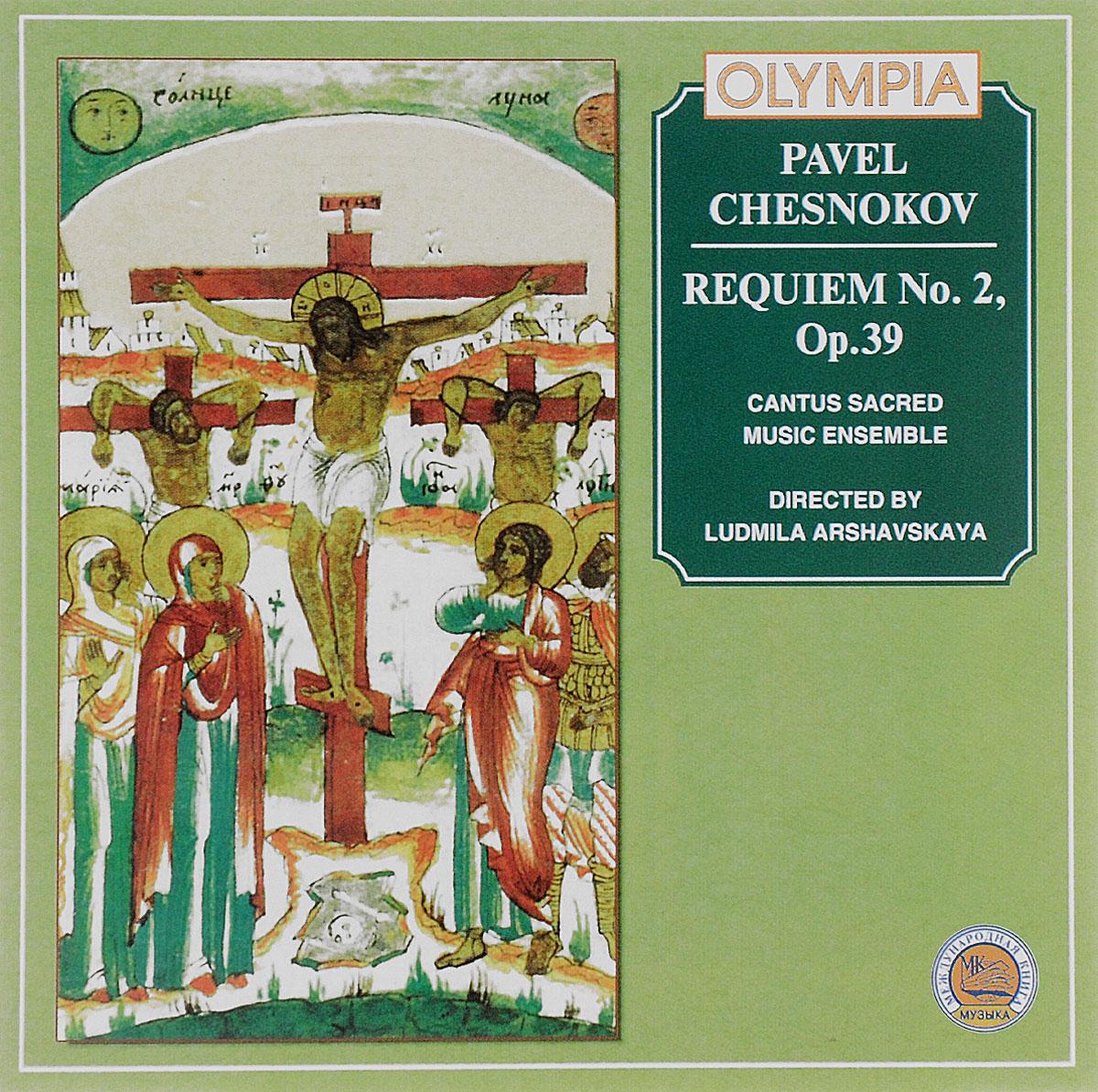 Zakazat.ru Cantus Sacred Music Ensemble. Pavel Chesnokov. Requiem No. 2, Op. 39