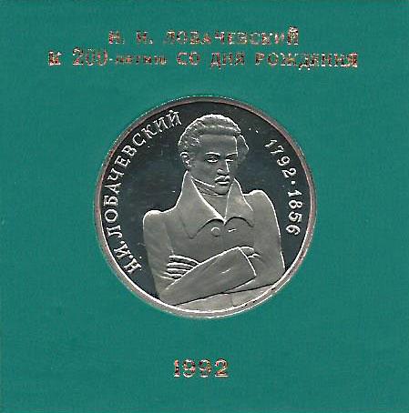 Монета номиналом 1 рубль Н.И.Лобачевский. 1792-1856. Proof в экспортной упаковке. Медно-никелевый сплав. Россия, 1992 год739Диаметр монеты: 31 мм Вес: 12,8 г. Толщина: 2,3 мм Материал: медь-никель Тираж: 400000 шт.