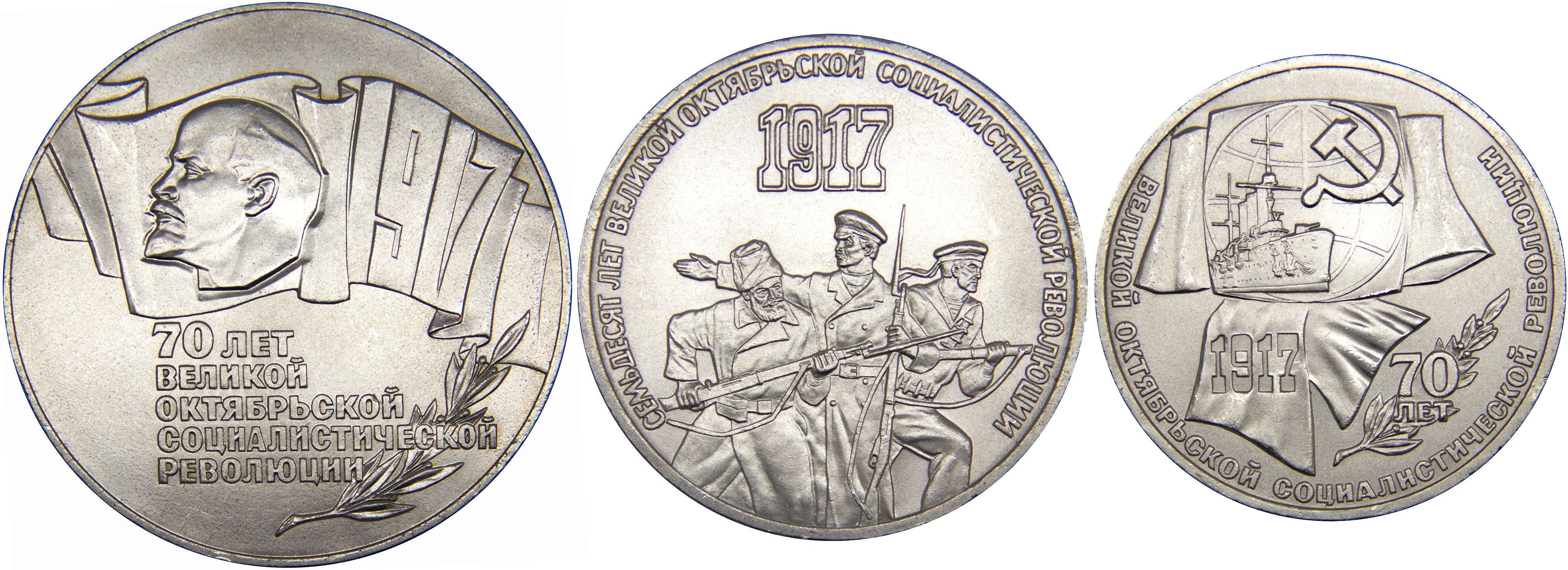 Комплект из 3 монет 70 лет великой Октябрьской Революции. СССР, 1987 годОС27728Диаметр монет: 3,1 мм; 3,3 мм; 3,9 мм Материал: медь-никель Гурт: надпись