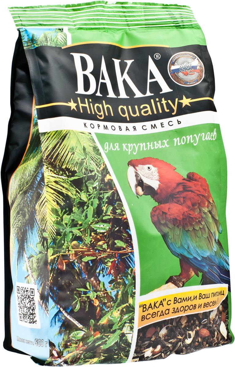 Вака High Quality корм для крупных попугаев, 500 г54913