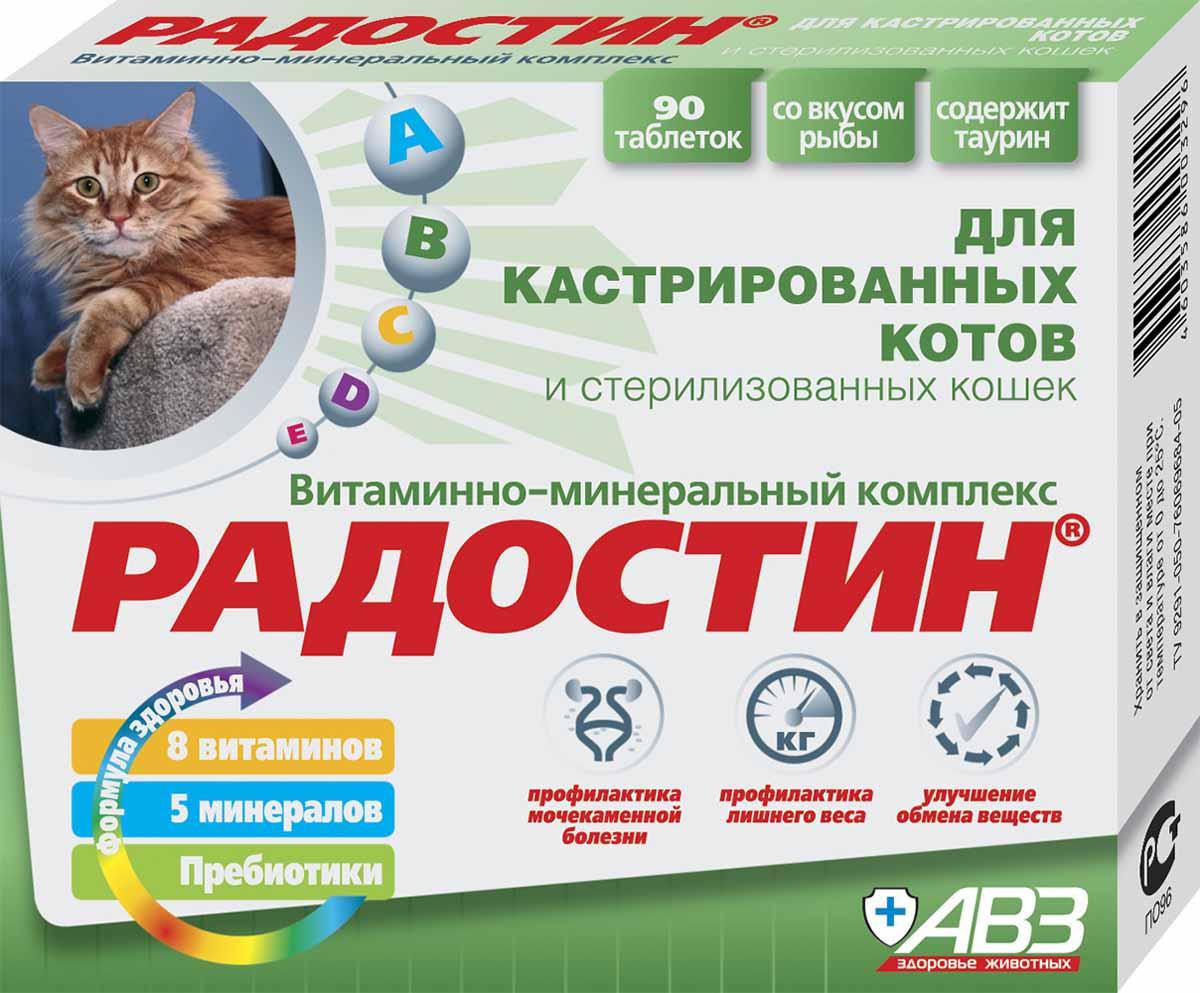 Радостин для кастрированных котов АВЗ 90 таб.3955Витаминно-минеральный комплекс «Радостин» для кастрированных котов и стерилизованных кошек – это комбинированный препарат, в котором витамины, макро- и микроэлементы находятся в сбалансированном, физиологически обоснованном соотношении, обеспечивая таким образом его максимальную эффективность. Препарат оказывает синергидное действие на организм животных, выражающееся в нормализации обмена веществ, профилактике витаминной и минеральной недостаточности и заболеваний, развивающихся на их фоне. «Радостин» повышает жизненный тонус и сопротивляемость организма животных болезням.
