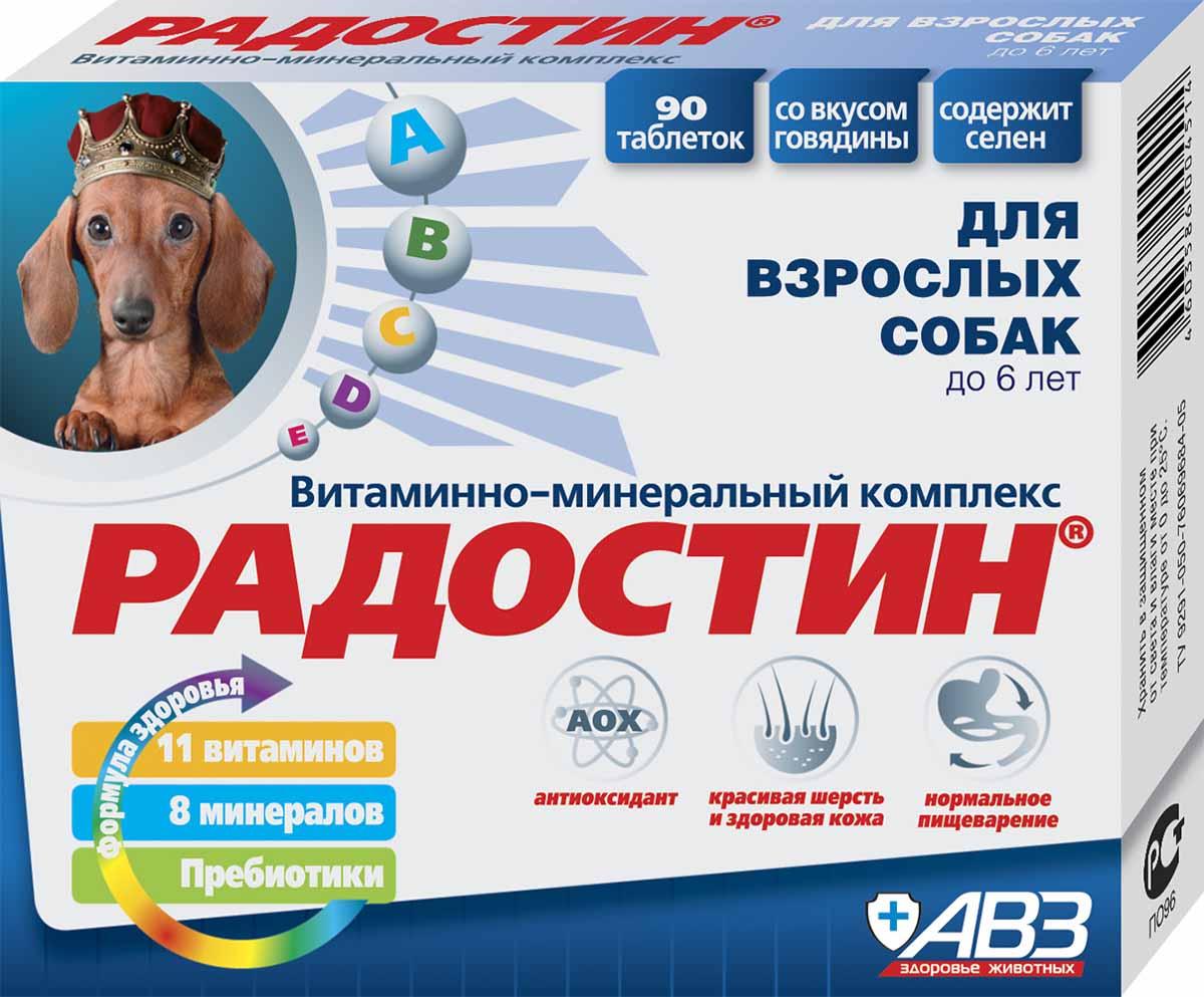 Радостин для собак до 6 лет АВЗ 90 таб.