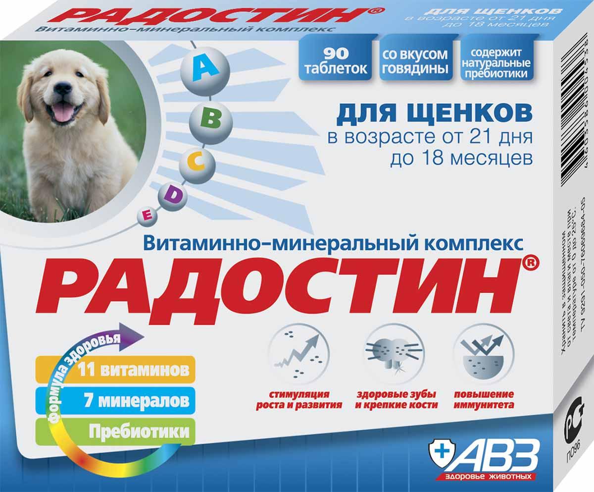 Радостин для щенков АВЗ 90 таб.3964Витаминно-минеральный комплекс «Радостин» для собак и кошек – это комбинированный препарат, в котором витамины, макро- и микроэлементы находятся в сбалансированном, физиологически обоснованном соотношении, обеспечивая таким образом его максимальную эффективность. «Радостин» также содержит: маннанолигосахариды – биологически активные вещества, уникальные пребиотики, нормализующие процессы пищеварения; лист малины, оказывающий противовоспалительное и общеукрепляющее действие; спирулину – микроводоросль, выводящую из организма токсины и шлаки; хитозан – своеобразное «транспортное средство», доставляющее необходимые вещества к органам и тканям; гидролизат беломорских мидий, повышающий устойчивость организма к опасным для него воздействиям окружающей среды; таурин, регулирующий функционирование нервной системы, обеспечивающий целостность сетчатки глаза.