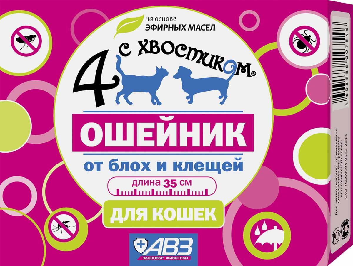 4 С ХВОСТИКОМ ошейник био для кошек 35 см