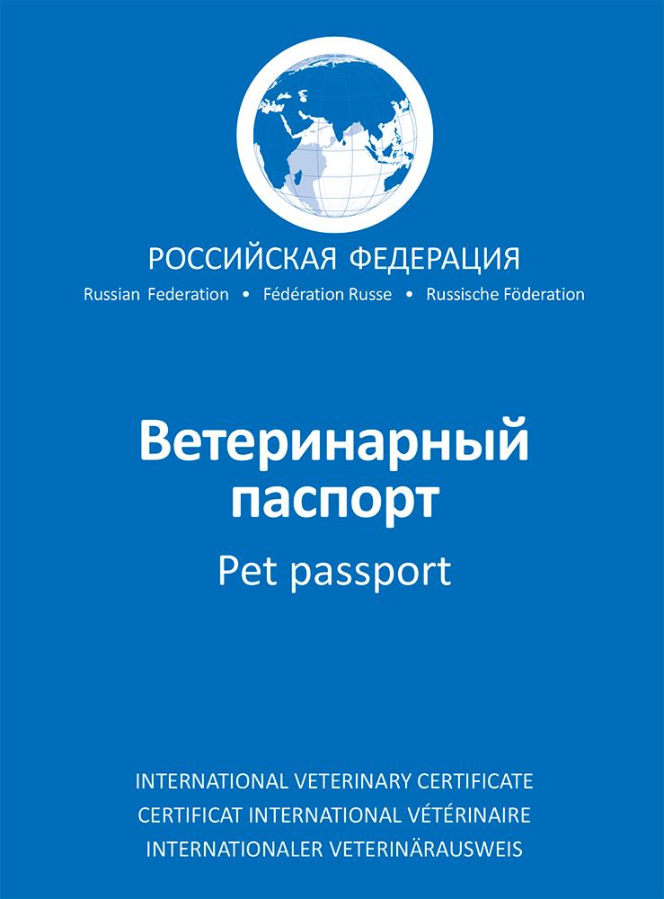 Ветеринарный международный паспорт универсальный АВЗ