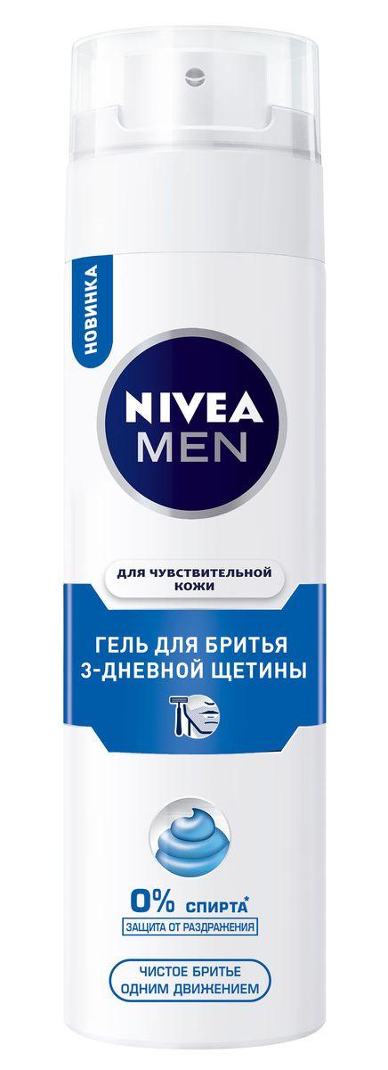 NIVEA Гель для бритья 3-дневной щетины для чувствительной кожи 200 мл100454871•Новый гель разработан специально для бритья трехдневной щетины: он смягчает волоски, помогая начисто сбривать одним движением даже отросшую щетину. Мягкая формула без спирта* и обогащена комплексом ромашки и гаммамелиса для защиты кожи от раздражения во время бритья. *не содержит этилового спирта Как это работает •размягчает щетину •обеспечивает чистое бритье одним движением •защищает от раздражения