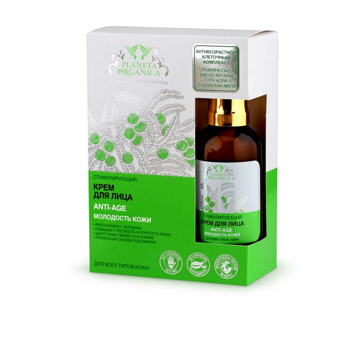 Planeta Organica Крем для лица anti-age для всех видов кожи, 50 мл071-01-2247PLANETA ORGANICA Крем для лица anti-age для всех видов кожи 50 мл.Благодаря активным компонентам крем для лица anti-age оказывает мощное регенерирующее и омолаживающее действие. Органическое масло аргана содержит линолевую кислоту, обладающую выраженным антиоксидантным действием, которая не вырабатывается в организме и может быть получена только извне. Масло индийской амлы - одно из самых сильных омолаживающих растений Аюрведы, она способна значительно сократить глубину морщин, подтянуть кожу и выровнять цвет лица. Готу-кола содержит необходимые коже витамины, минералы и микроэлементы, глубоко питает и разглаживает кожу, возвращая ей эластичность и упругость.