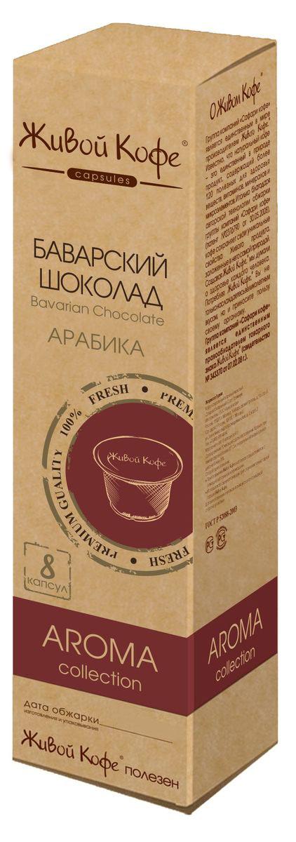 Живой кофе Баварский шоколад кофе в капсулах, 8 штS_000000757Горький шоколад, пожалуй, самый уважаемый сорт шоколада во всем мире. Именно горький шоколад традиционно ассоциируется с буржуазной роскошью. Богатый вкус и тонкий аромат черного кофе со вкусом баварского шоколада доставит вам огромное удовольствие и сделает великолепным ваше настроение на весь оставшийся день.