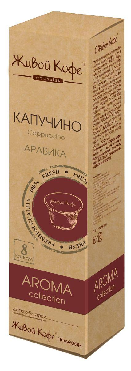 Живой кофе Капучино кофе в капсулах, 8 штS_000000759Кофе капучино родился в солнечной Италии. И изобрели его монахи-капуцины одного из монастырей севернее Рима. Отсюда и пошло название этого напитка. Капучино - это кофейный напиток, представляющий собой смесь эспрессо и вспененного молока. Предлагаем вам отведать этот великолепный кофе.