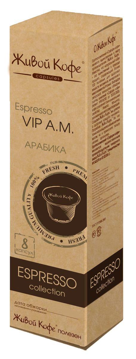 Живой кофе Эспрессо ВИП. А.М. кофе в капсулах, 8 штS_000000743Смесь лучших сортов арабики из Перу, Индии, Бразилии и Папуа Новой Гвинеи, составленная настоящим кофейным гурманом. Этот кофе имеет очень нежный сбалансированный вкус с тонкими шоколадными тонами и бархатистым ароматом.