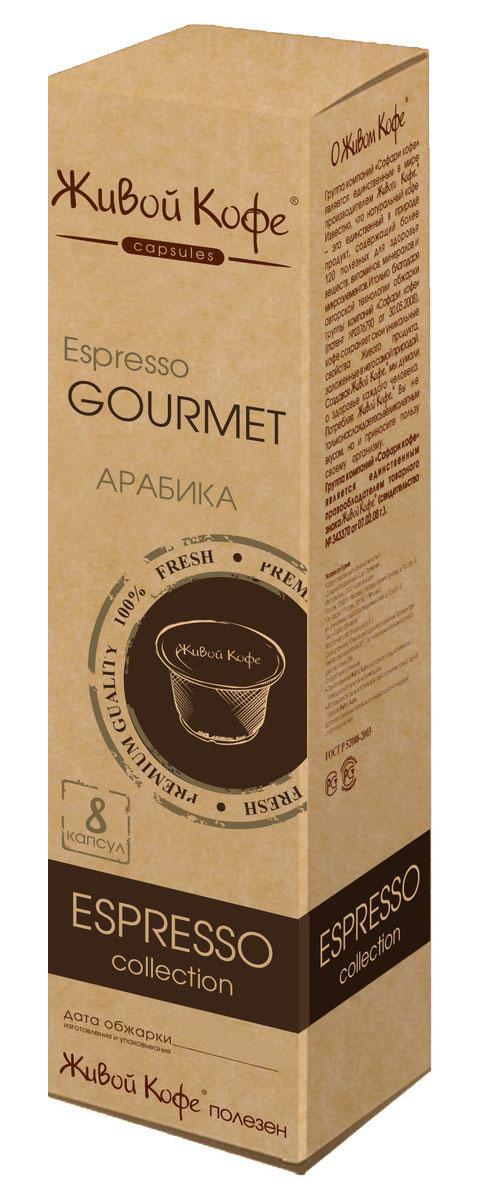 Живой кофе Эспрессо Гурме кофе в капсулах, 8 штS_000000744Смесь арабики из Папуа Новой Гвинеи, Коста-Рики, Гватемалы, Эфиопии и Бразилии. Этот кофе характеризуется ореховым вкусом и фруктовым послевкусием.