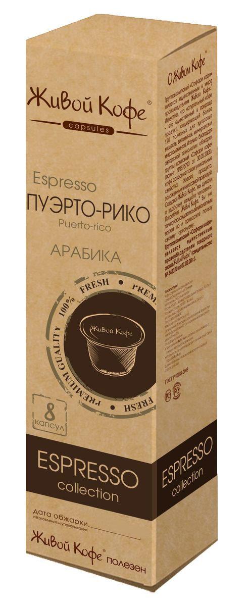 Живой кофе Эспрессо Пуэрто-Рико кофе в капсулах, 8 штУПП00003164Основу пуэрториканского кофе составляют сорта, обладающие высокими ароматическими и вкусовыми характеристиками и имеющие благодаря этому достаточно высокую ценность. Каждый сорт кофе, входящий в состав эспрессо смеси вносит свои, индивидуальные нотки и делает вкус необычайно гармоничным и сбалансированным. Кофе с лучших плантаций Пуэрто-Рико отличается сильно-выраженным ароматом и при этом неожиданно мягким вкусом с оттенками какао и сливок.