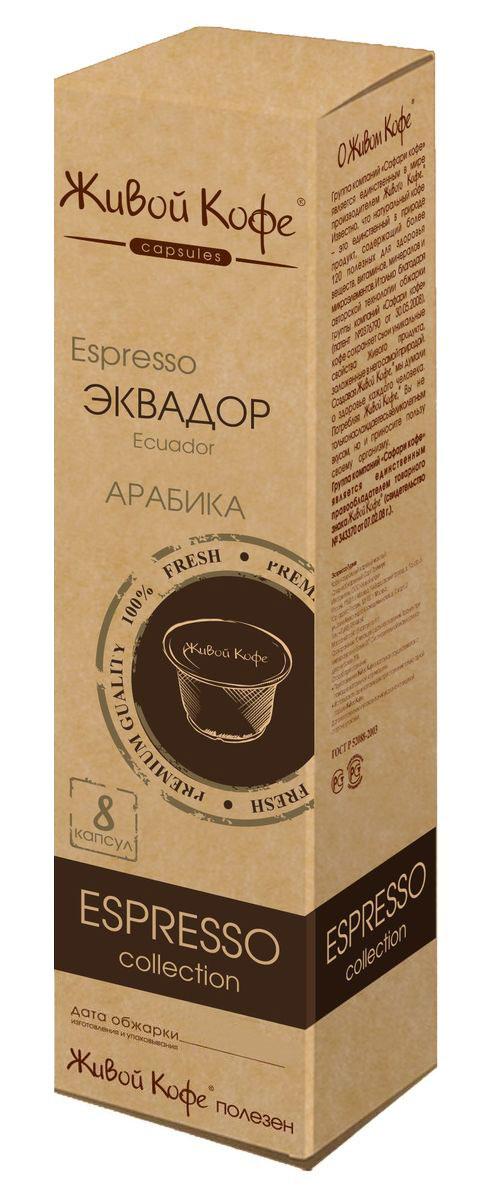 Живой кофе Эспрессо Эквадор кофе в капсулах, 8 шт