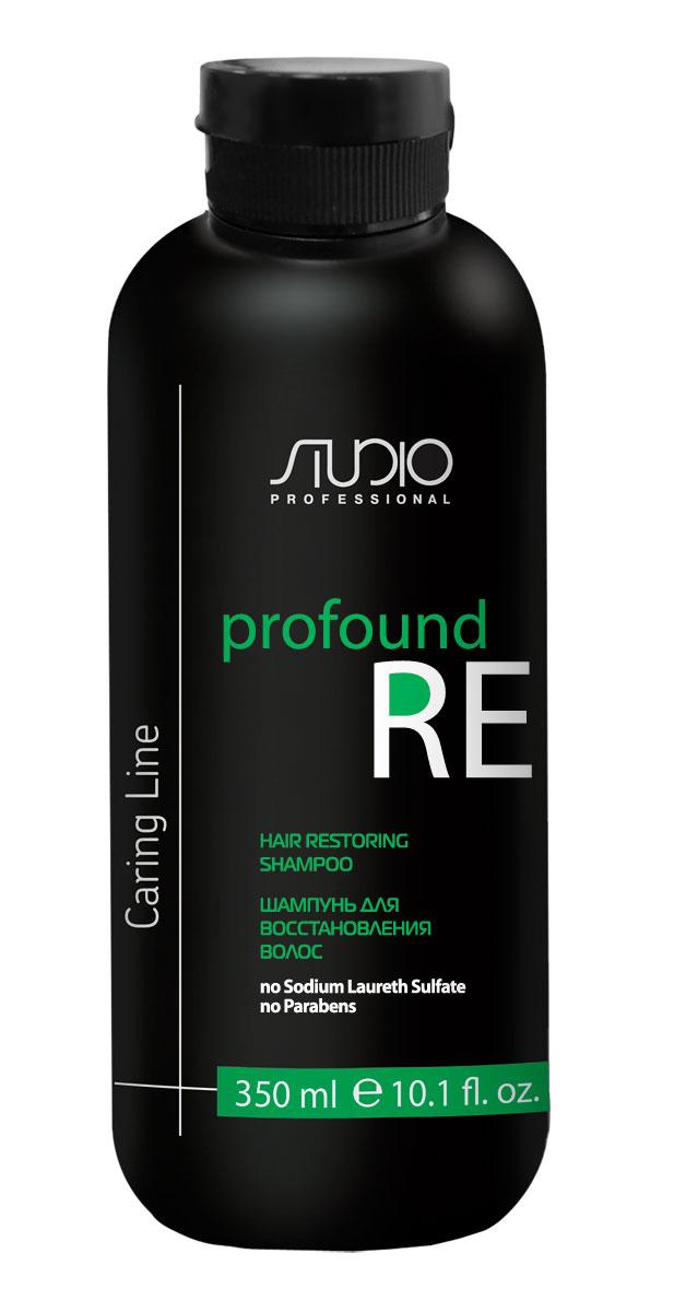 Kapous Шампунь для восстановления волос Caring Line Profound RE 350 млKap634Восстанавливающий шампунь Profound Re Kapous серии Caring Line для поврежденных волос бережно очищает волосы, обеспечивая максимальный уход и восстановление поврежденной структуры. Благодаря входящим в состав маслу орехов аргана и фруктовым кислотам интенсивно питает, восстанавливает и защищает поврежденные волосы, насыщает их активными компонентами, придавая жизненную силу и тонус. Входящие в состав органического масла орехов арганы, полиненасыщенные аминокислоты служат строительным материалом для восстановления структуры, регенерации волос и являются превосходным восстанавливающим, питательным, увлажняющим и защитным средством при уходе за ломкими, секущимися, ослабленными волосами, которые часто подвергаются химической и термической обработке. Шампунь подготавливает волосы к процедуре более интенсивного восстановления - рекомендуется использовать один раз в неделю в комплексе с бальзамом для восстановления поврежденных волос. Результат: Наполненные жизненной силой, волосы...