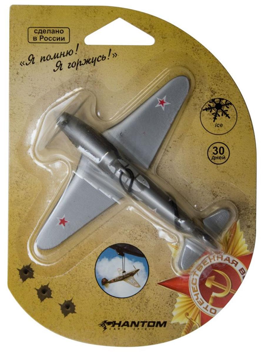 Ароматизатор Phantom Авиатор. Я помню! Я горжусь!, ледPH3631Ароматизатор Phantom Авиатор. Я помню! Я горжусь! с приятным ароматом выполнен в эксклюзивном дизайне в виде самолета. Он станет отличным подарком для любителей авиации. Благодаря насыщенному аромату неприятные запахи в салоне эффективно нейтрализуются. Ароматизатор оснащен подвесным типом крепления. Аромат держится до 40 дней. Состав: пластик, отдушка парфюмерная, пигменты. Размер: 10 см х 8 см х 3 см.