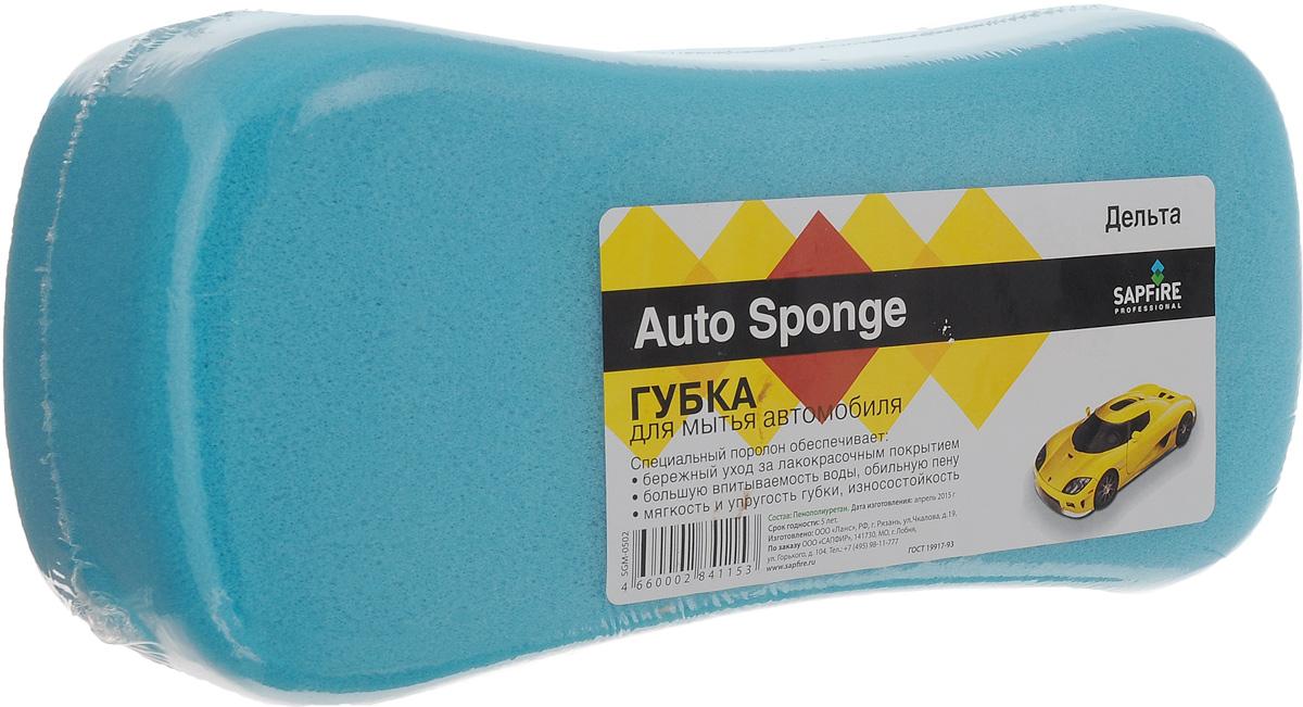 Губка для мытья автомобиля Sapfire Дельта, цвет: голубой, 24 х 10,5 х 8 смSGM-0502_голубойГубка Sapfire Дельта, изготовленная из высококачественного пенополиуретана, обеспечивает бережный уход за лакокрасочным покрытием автомобиля, обладает высокими абсорбирующими свойствами. При использовании с моющими средствами, изделие создает обильную пену. Губка Sapfire Дельта сохраняет свою форму даже после многократного использования и прослужит вам долгие годы.