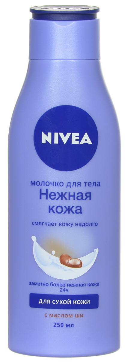 NIVEA Нежное молочко для тела 250 мл10015510Нежное молочко для тела Nivea с тройным эффектом: увлажнение, смягчение и защита кожи. Необычайно легкая и нежная формула молочка увлажняет и питает кожу в течение 24 часов. В состав молочка входят масло Ши, экстракт гинкго и витамин Е, благодаря которым кожа интенсивно увлажнена и защищена от потери влаги. Характеристики: Объем: 250 мл. Производитель: Испания. Артикул: 88130. Товар сертифицирован.