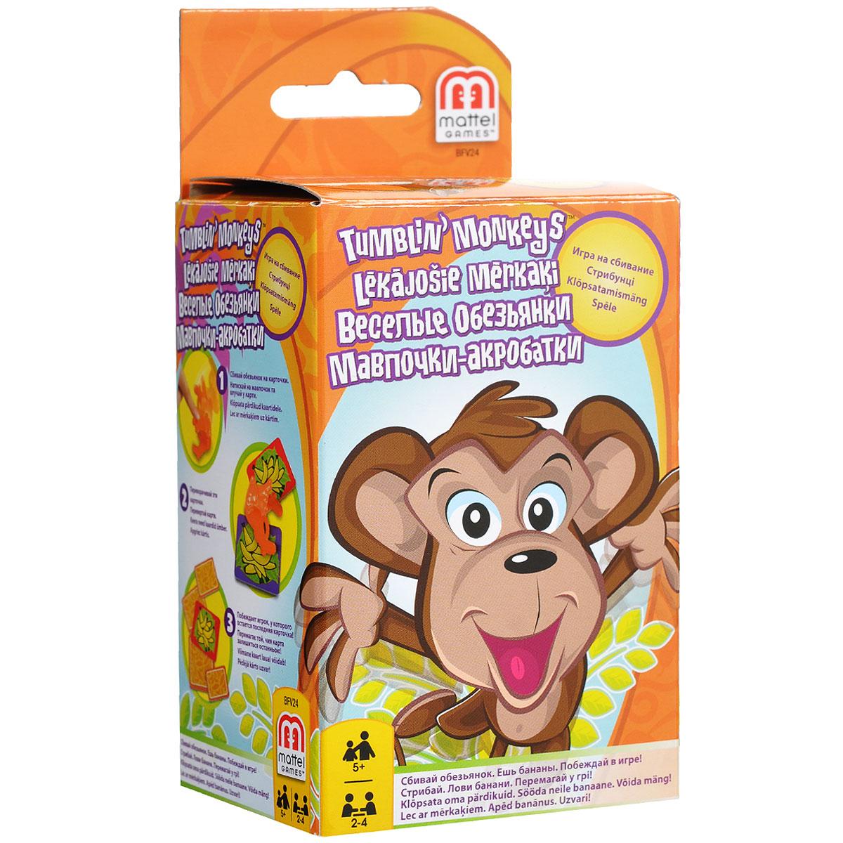 Настольная игра Mattel Games Обезьянка-акробатBMM39_BFV24Эти веселые обезьянки настолько голодны, что падают с дерева! Постарайтесь перебросить своих обезьянок на карты соперников. Если вы приземлитесь в положенном месте, их карты перевернутся противоположной стороной. Однако будьте осторожны - если приземлитесь на свою карту, то она тоже перевернется! Игрок, у которого остается последняя карточка с бананами, становится победителем. Комплект игры содержит восемь забавных фигурок обезьянок, 12 карточек с бананами, четыре игральные карты и правила игры на русском языке.