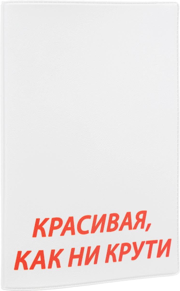 Обложка для паспорта Mitya Veselkov Красивая, как не крути, цвет: белый, красный. OZAM144OZAM144Обложка для паспорта Mitya Veselkov Красивая, как не крути не только поможет сохранить внешний вид ваших документов и защитить их от повреждений, но и станет стильным аксессуаром, идеально подходящим вашему образу. Обложка выполнена из поливинилхлорида и оформлена шуточной принтовой надписью И сзади тоже …Красивая, как ни крути. Внутри имеет два вертикальных кармана из прозрачного пластика. Такая обложка поможет вам подчеркнуть свою индивидуальность и неповторимость! Обложка для паспорта стильного дизайна может быть достойным и оригинальным подарком.