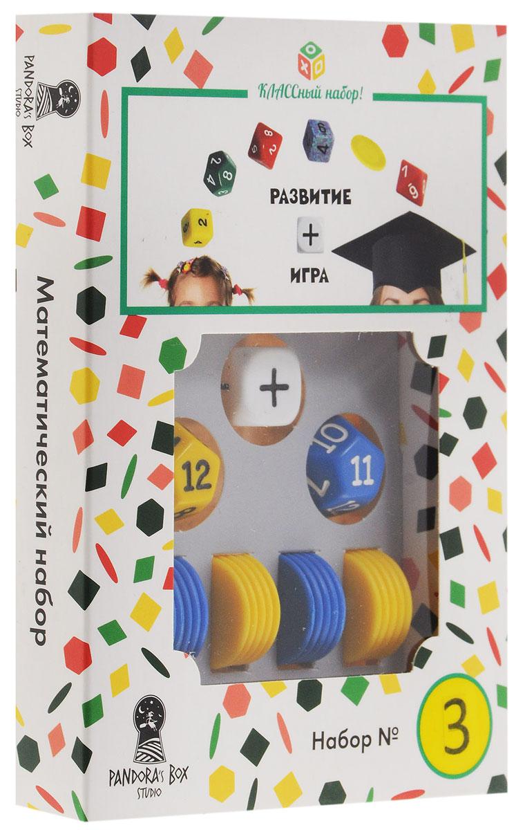 Pandoras Box Математический набор №3 цвет синий желтый01PB003_синий,желтыйМатематический набор №3 из серии КЛАССный набор! - это дидактический материал на кубиках для обучения детей счету и решению примеров на сложение и вычитание до 24. В наборе присутствуют фишки двух цветов, количество которых равно количеству граней соответствующего по цвету кубика. Играть и обучаться с помощью такого набора очень легко! Например, вы бросили кубики и получили пример 10+5. Выкладываем 10 фишек одного цвета в ряд на столе, рядом выкладываем 5 фишек другого цвета. Считаем все фишки и получаем ответ. При выпадении знака минус из большего числа вычитаем меньшее. Например, 12-7. Выкладываем 12 фишек одного цвета, затем кладем сверху на них 7 фишек другого цвета. Ответ получается путем подсчета незакрытых фишек. Математический набор - это легкий способ обучения счету и созданию примеров с помощью кубиков и фишек. Игровая форма уроков захватывает внимание детей и взрослых, помогая им найти общий язык. Занятия больше не выглядят скучно! Они...