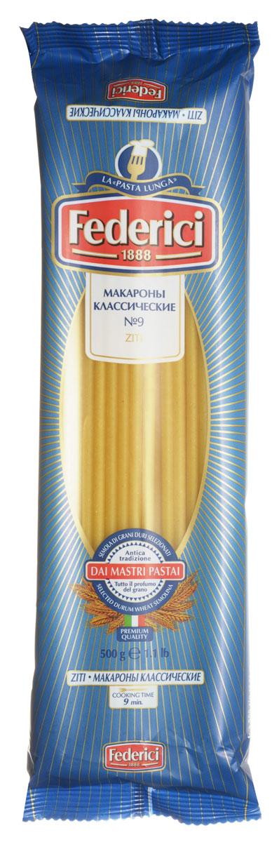 Federici Ziti макароны классические, 500 г