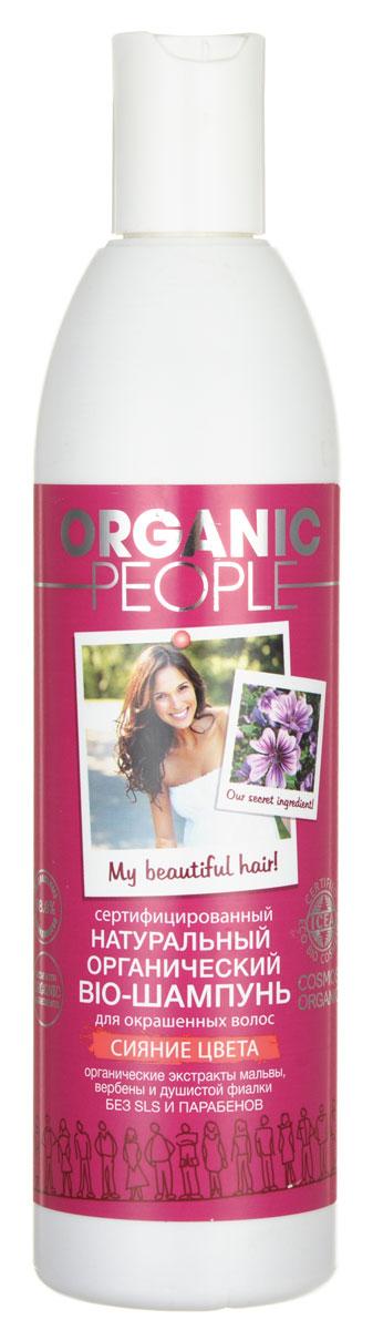 Organic People Шампунь для волос Сияние цвета, 360 мл