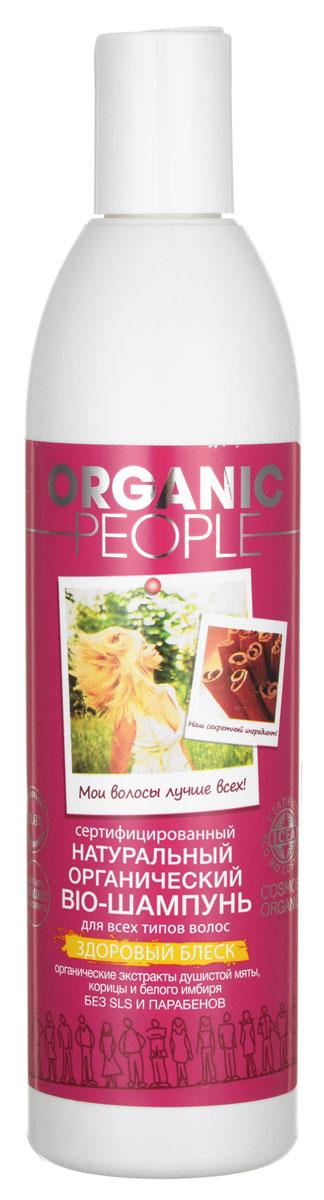 Organic People Шампунь для волос Здоровый блеск, 360 мл
