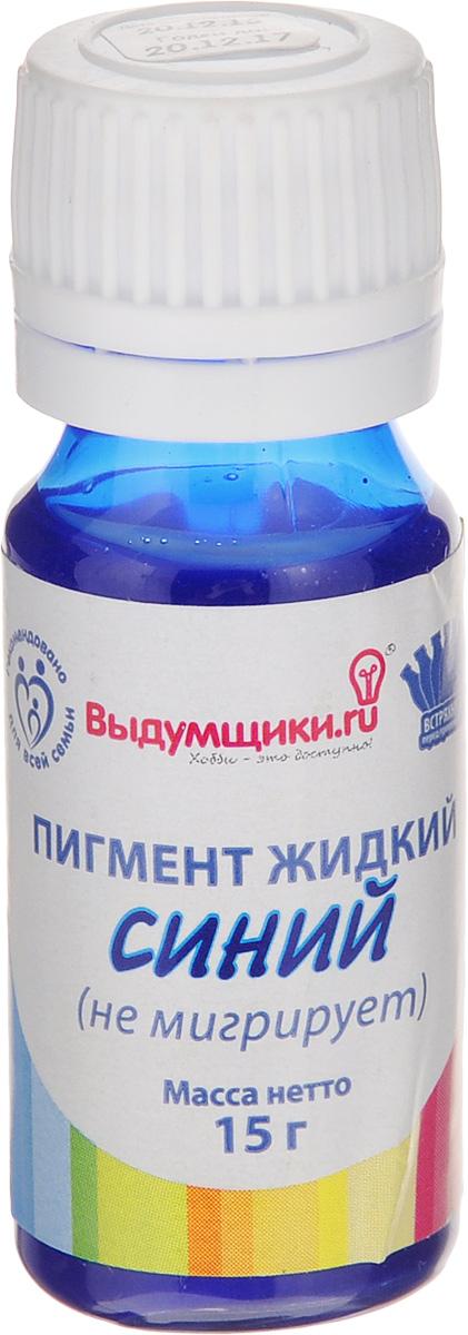 Пигмент жидкий Выдумщики, цвет: синий, 15 г2700770049138Пигментный краситель Выдумщики предназначен для изготовления мыла ручной работы. Он дает стабильный красивый цвет, который не мигрирует, а четкие границы вашего разноцветного мыла останутся на месте. С помощью пигмента можно получить широкую гамму оттенков цвета - от бледного до яркого, насыщенного цвета.