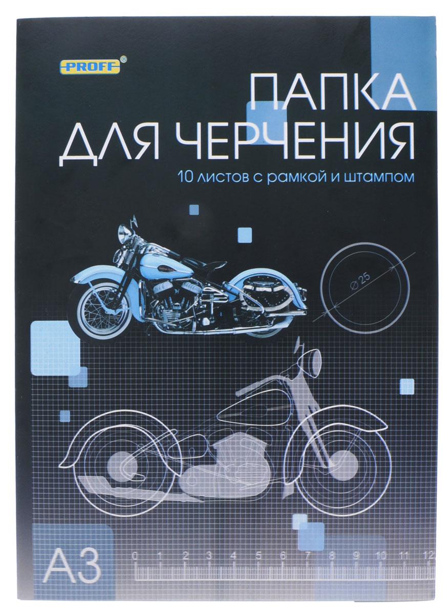 Proff Папка для черчения Мотоцикл 10 листов ПЧA3РШ1007 004_мотоцикл