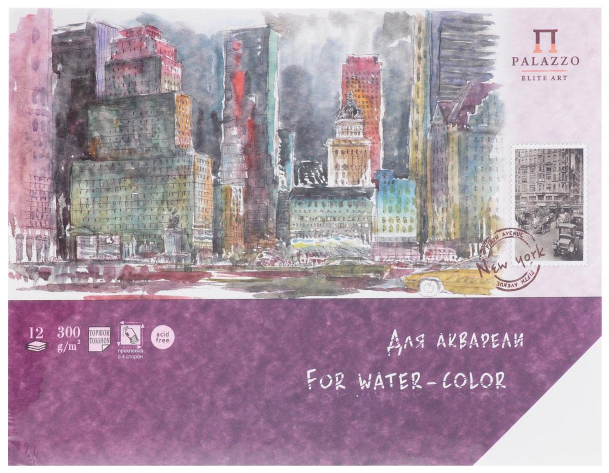 Планшет для акварели Palazzo Нью-Йорк, 24 х 32 см, 12 листовПЛ-4392Планшет для акварели Palazzo Нью-Йорк состоит из 12 листов бумаги с фактурой Торшон плотностью 300 г/м2. Бумага предназначена для акварели и гуаши, подойдет также для рисования карандашами (чернографитными или цветными), различными мягкими художественными материалами (уголь, мел, сангина), пастелью, чернилами. Листы внутреннего блока проклеены по корешку со всех четырех сторон. Основание альбома выполнено из жесткого картона для удобства рисования. Размер листа: 24 х 32 см. Плотность: 300 г/м2.