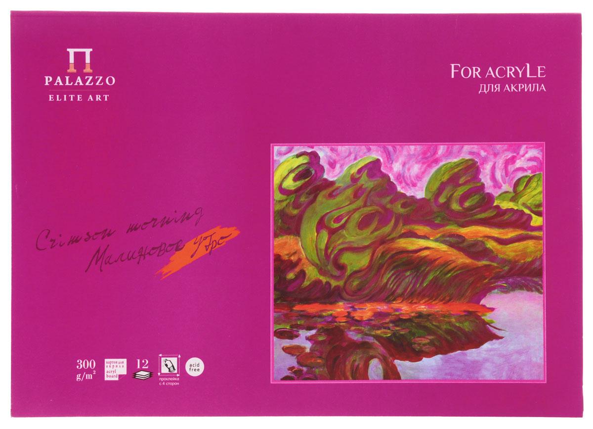 "Планшет для живописи Palazzo ""Малиновое утро"", 12 листов, формат А4"