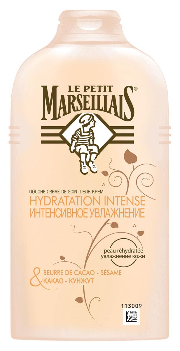 Le Petit Marseillais Гель-крем для душа Интенсивное увлажнение Какао и кунжут, 250 мл