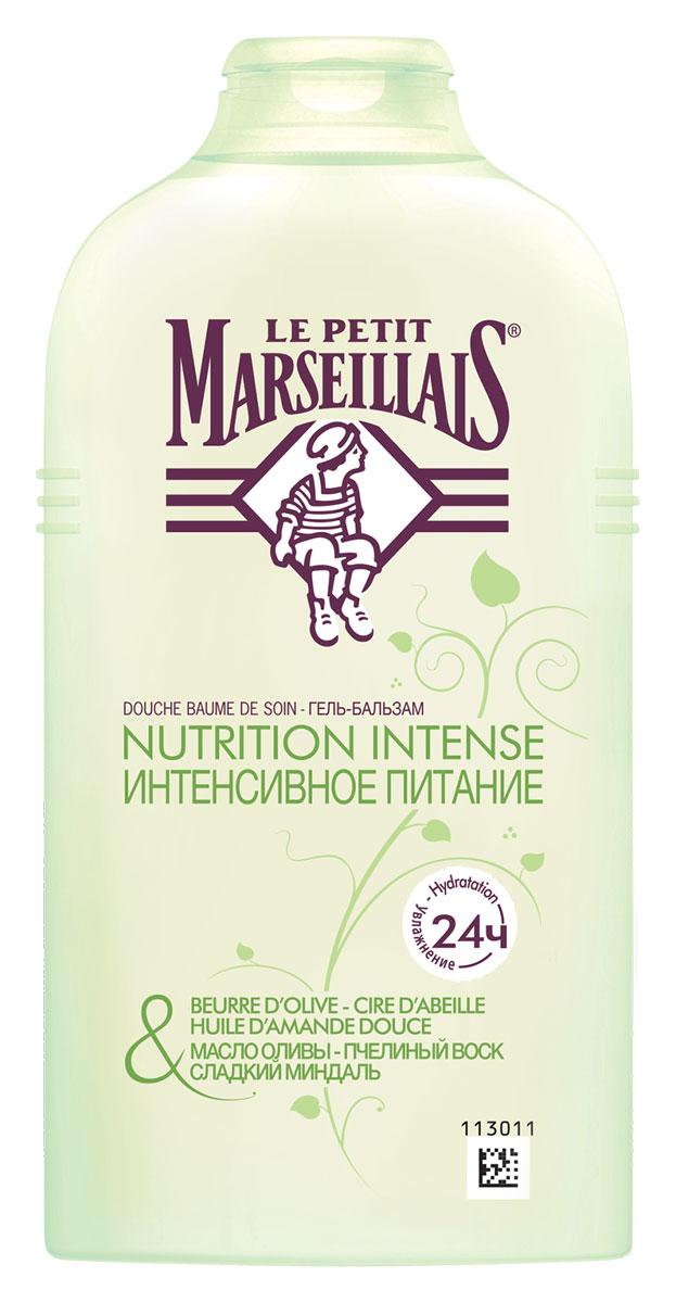 Le Petit Marseillais Гель-бальзам для душа Интенсивное питание Масло оливы, пчелиный воск и сладкий миндаль, 250 мл3034039Гель-бальзам для душа Интенсивное питание Масло оливы, пчелиный воск и сладкий миндаль. Для нашего рецепта мы отобрали 3 восхитительных ингредиента: масло оливы, пчелиный воск и масло сладкого миндаля. Гель-бальзам отличают приятная текстура и тонкий аромат. Он интенсивно питает и увлажняет кожу в течение 24 часов. Нейтральный для кожи pH / Протестировано дерматологами / Моющая основа растительного происхождения*. *ингредиенты моющей основы легко распадаются на компоненты