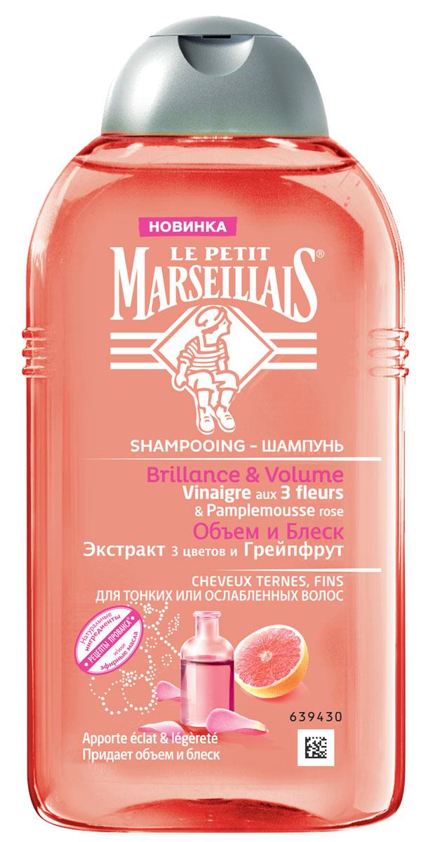 Le Petit Marseillais Шампунь для тонких волос Объём и Блеск