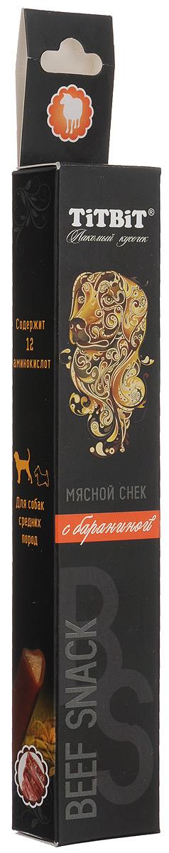 Лакомство для средних собак Titbit, мясной снек с бараниной4463Мясной снек Titbit с бараниной - это вкусное и полезное лакомство для собак. Натуральная мясная начинка придает снеку непревзойденный вкус и аромат, а благодаря специально разработанной текстуре, снек эффективно удаляет мягкий зубной налет. Состав: Рис, мясо и субпродукты (минимум 40% из которых 60% баранина), клетчатка, лецитин, яичный белок, минеральный комплекс, натуральные ароматизаторы, натуральный краситель. Пищевая ценность в 100 г: белки - 10 г, жиры - 2 г, зола - 2 г, клетчатка - 2 г, влага - 12 г. Энергетическая ценность в 100 г продукта: 318 ккал. Хранить при температуре от 4° С до 25° С и относительной влажности не более 65%. Открытую упаковку хранить не более трех дней. Рекомендуемая норма потребления для собак старше 12 недель - 10% от суточного рациона. Товар сертифицирован.
