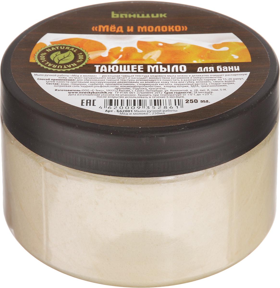 Мыло для бани Невский банщик Мед и молоко, тающее, 250 мл