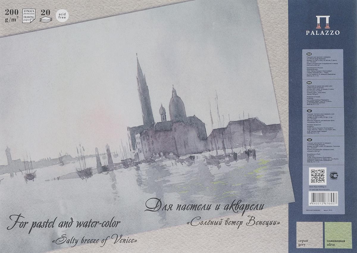 Планшет для пастели и акварели Palazzo Соленый ветер Венеции, 20 листов, формат А3ПЛ-6457Планшет для пастели и акварели Palazzo Соленый ветер Венеции состоит из 20 листов рисовальной бумаги двух цветов (10 листов серого цвета и 10 листов оливкового цвета) плотностью 200 г/м2. C одной стороны бумага имеет зернистую поверхность, с другой - гладкая. Идеально подходит для акварели и пастели, но также можно использовать и для других техник рисования. Альбом имеет основание из жесткого картона для удобства рисования. Формат: А3 (297 х 420 мм). Плотность: 200 г/м2. Количество листов: 20 шт.