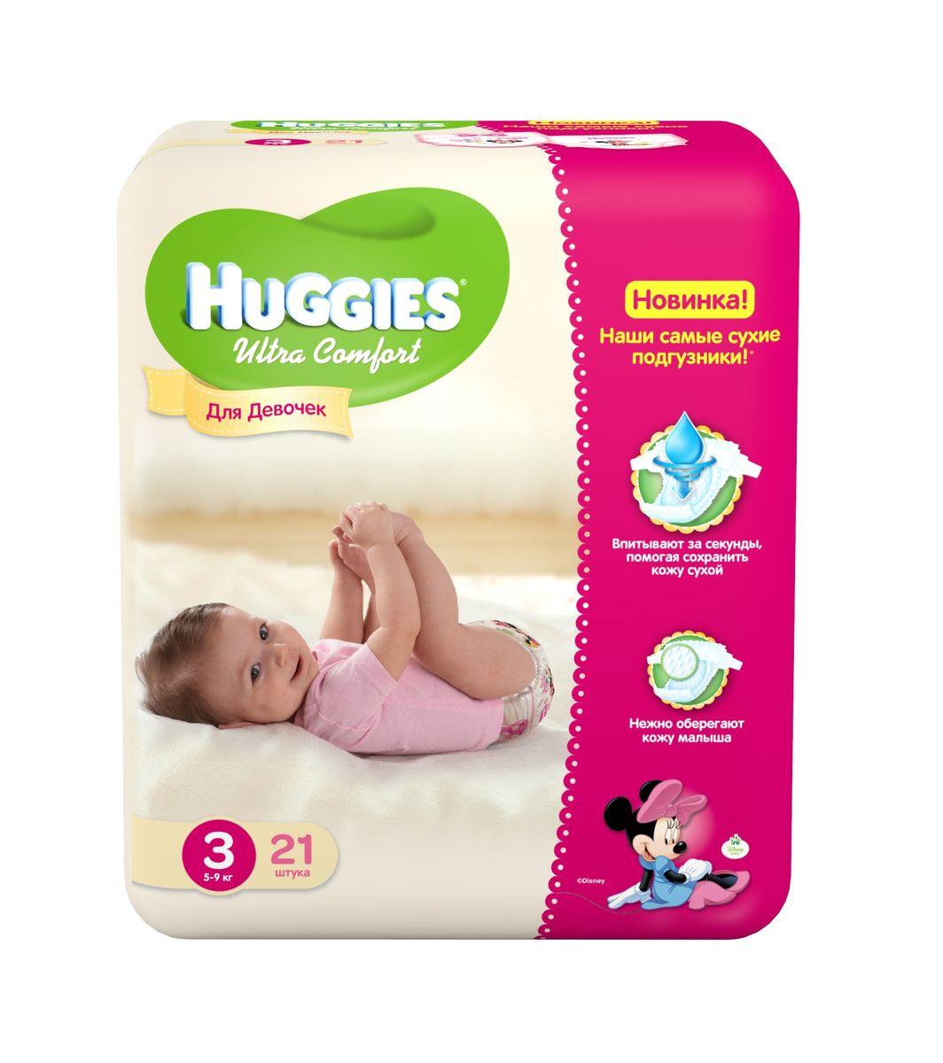 Huggies Подгузники для девочек Ultra Comfort 5-9 кг (размер 3) 21 шт
