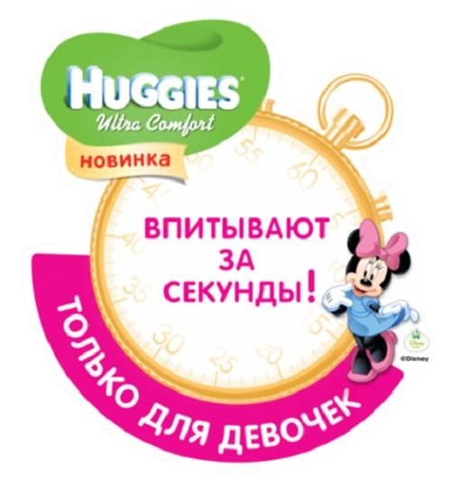 Huggies Подгузники для девочек Ultra Comfort 8-14 кг (размер 4) 126 шт
