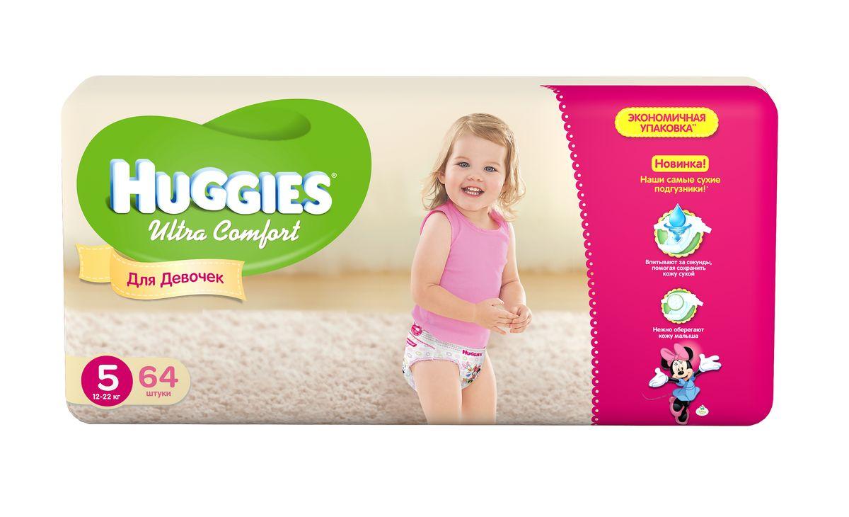 Huggies Подгузники для девочек Ultra Comfort 12-22 кг (размер 5) 64 шт9402546Подгузники Huggies Ultra Comfort для девочек! С первых дней жизни мальчики и девочки такие разные. Новые подгузники подгузники Huggies Ultra Comfort созданы специально для девочек. Для лучшего впитывания распределяющий слой в этих подгузниках расположен там, где это нужнее всего. Подгузники Huggies Ultra Comfort изготовлены из мягких материалов с микропорами, которые позволяют коже дышать. Специальные тянущиеся застежки с закругленными краями надежно фиксируют подгузник, а широкий суперэластичный поясок позволяет малышам свободно двигаться. Яркие эксклюзивные с дизайнами от Дисней подчеркивают индивидуальность маленьких модников. Подгузники Huggies Ultra Comfort для мальчиков и для девочек - потому что они такие разные.